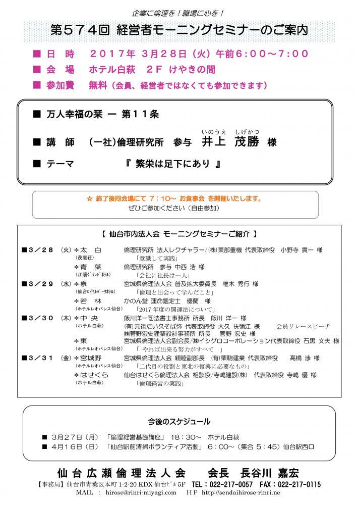 【モーニングセミナー】 2017年3月28日(火)am6:00~