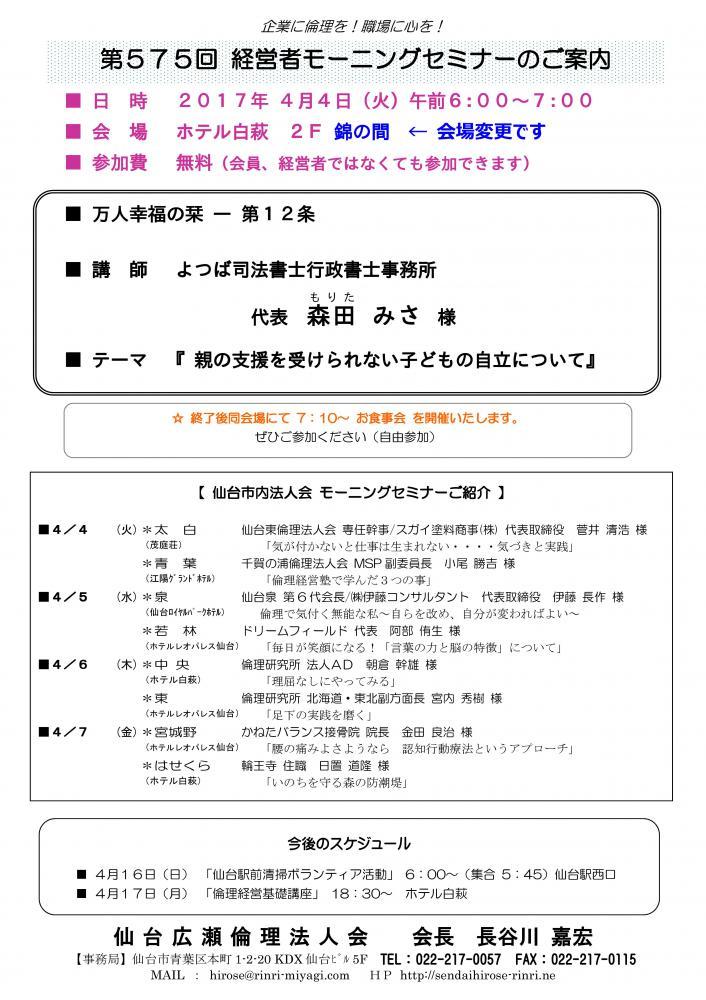 【モーニングセミナー】 2017年4月4日(火)am6:00〜:画像