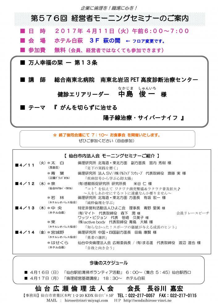 【モーニングセミナー】 2017年 4月11日(火)am6:00〜:画像