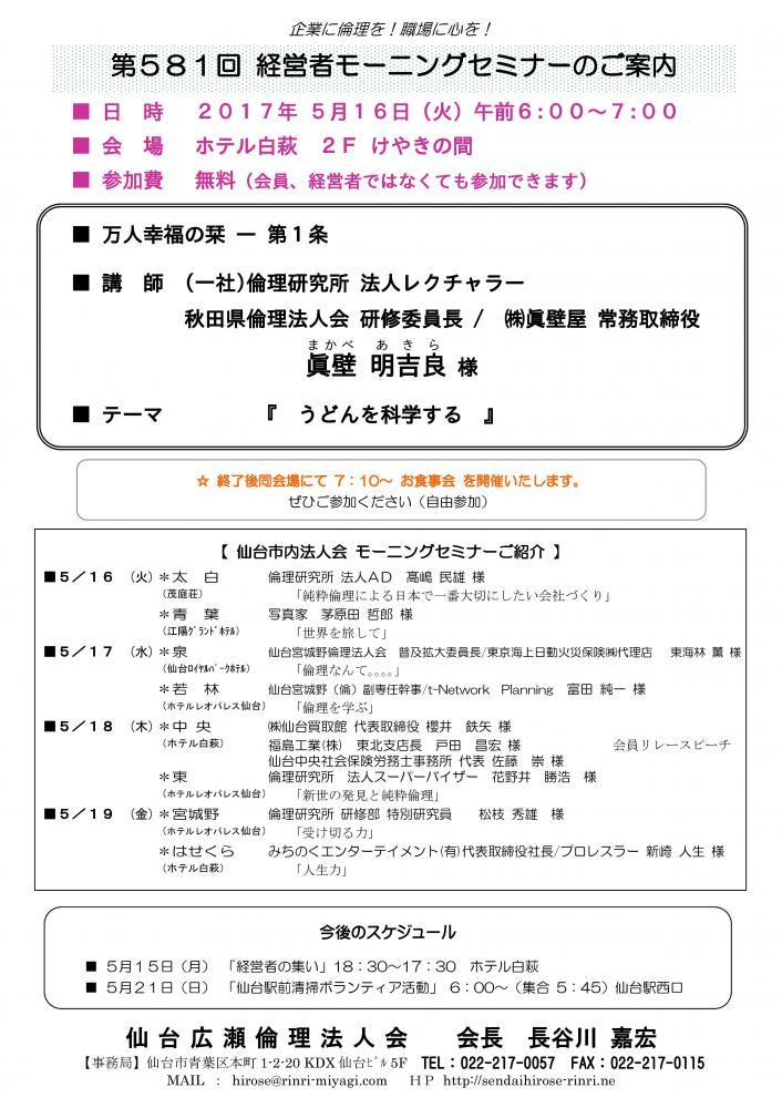 【モーニングセミナー】 2017年 5月16日(火)am6:00〜:画像