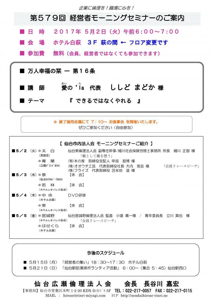 【モーニングセミナー】 2017年 5月2日(火)am6:00〜:画像