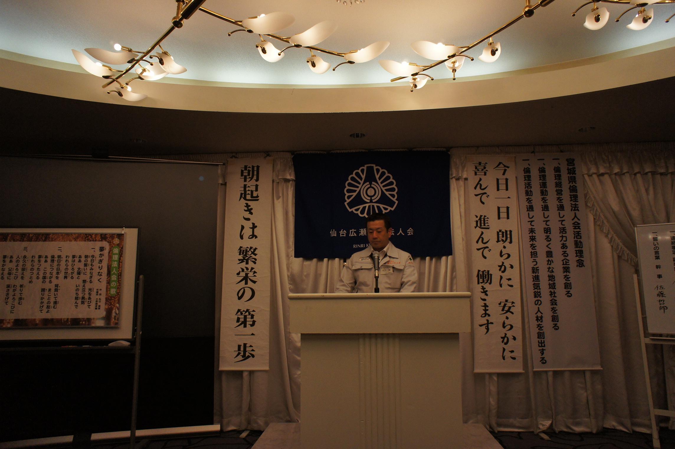 佐々木弘さん 新入会員 名札授与式