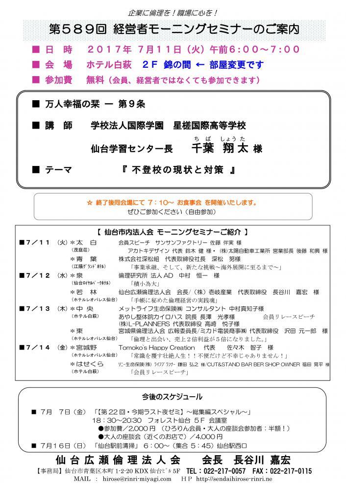 【モーニングセミナー】 2017年 7月11日(火)am6:00〜:画像