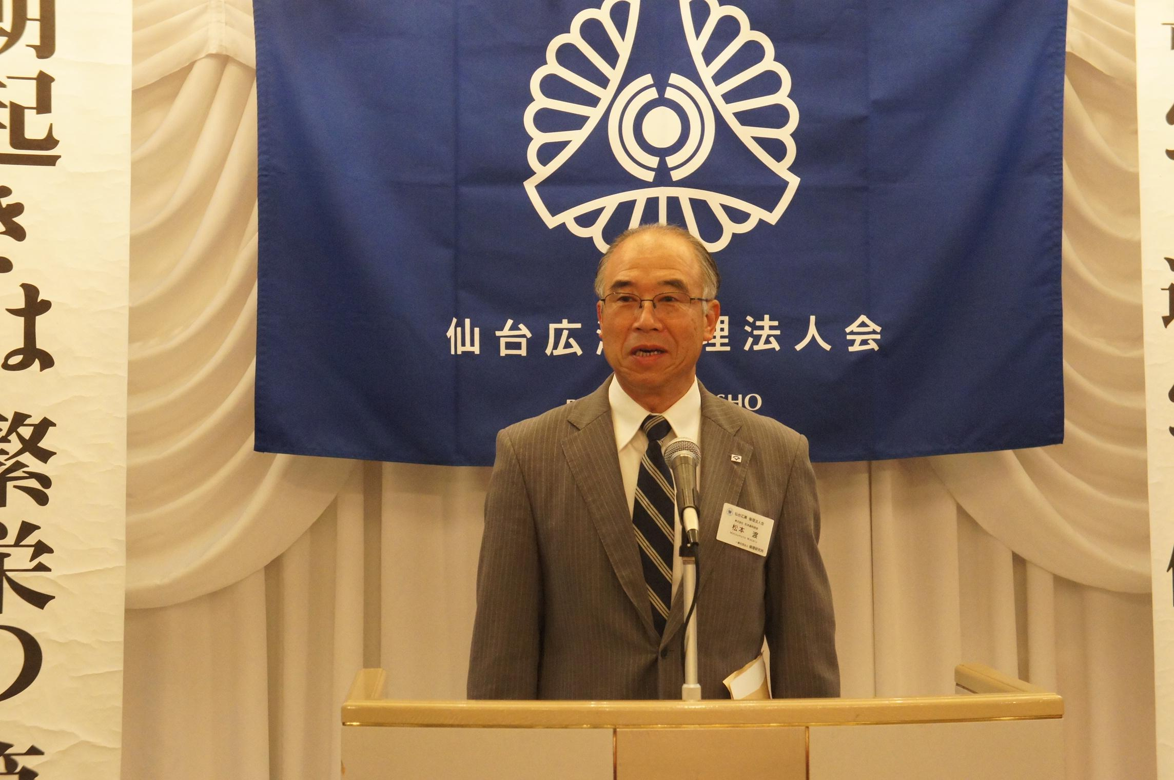 松本渡さん 新入会員 名札授与式