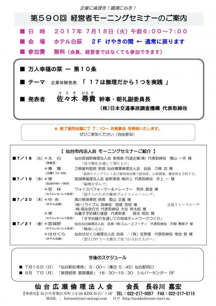 【モーニングセミナー】 2017年 7月18日(火)am6:00~
