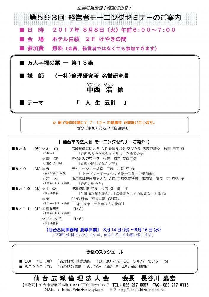 【モーニングセミナー】 2017年 8月8日(火)am6:00〜:画像