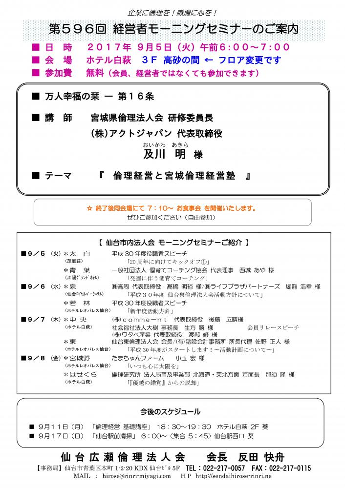 【モーニングセミナー】 2017年 9月5日(火)am6:00〜:画像