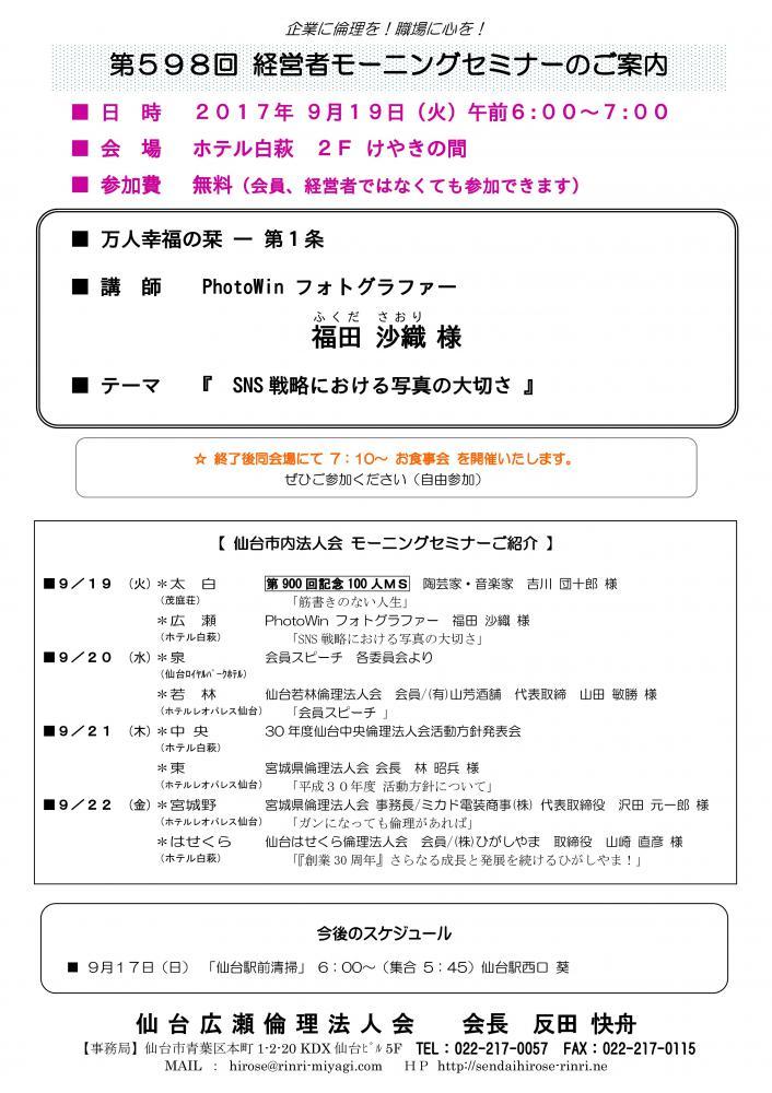 【モーニングセミナー】 2017年 9月19日(火)am6:00~