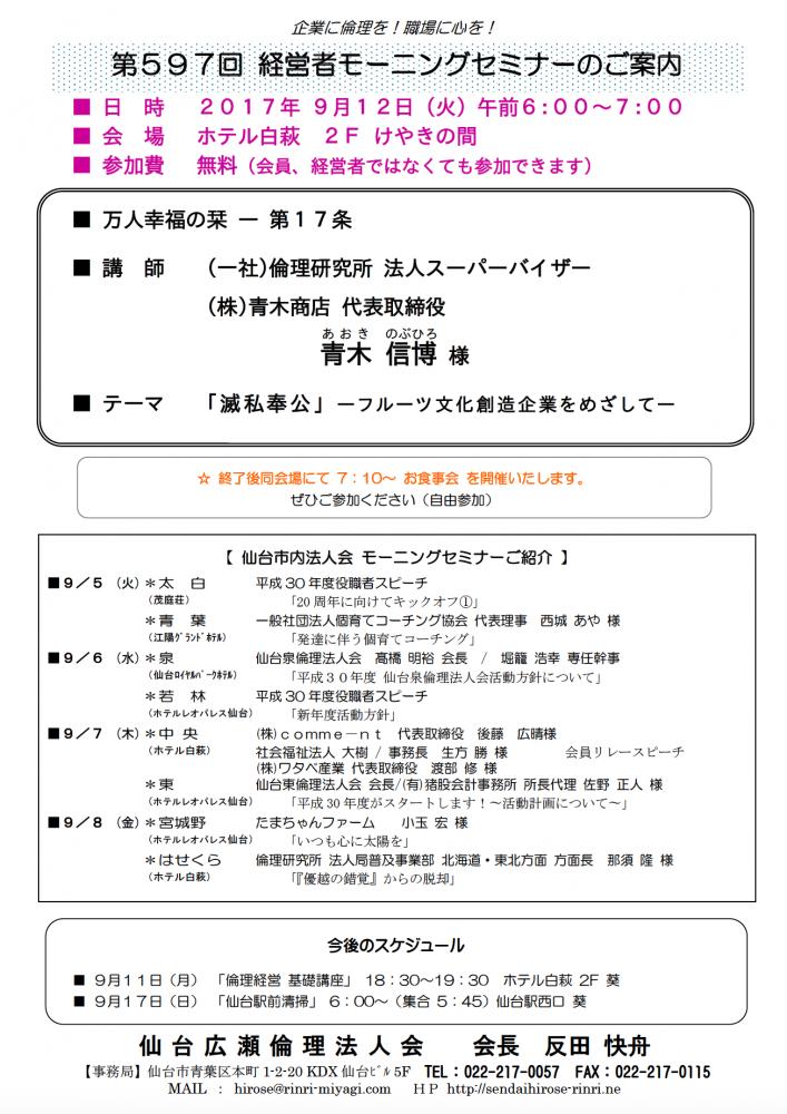【モーニングセミナー】 2017年 9月12日(火)am6:00~