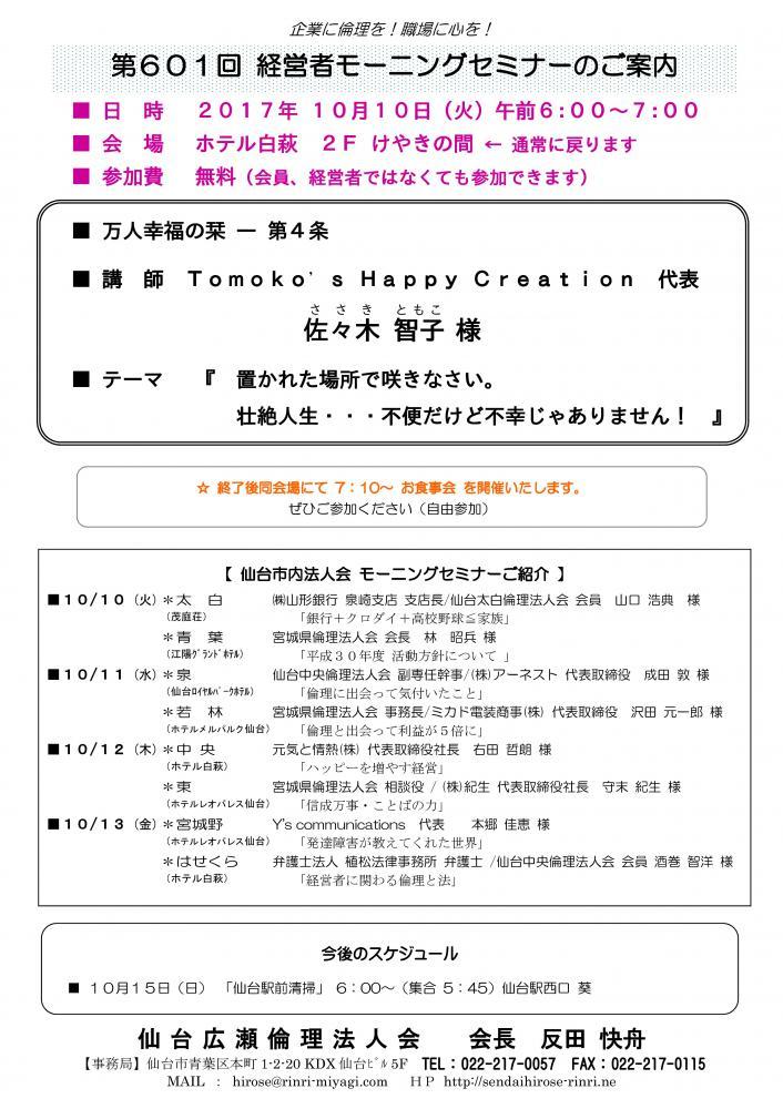 【モーニングセミナー】 2017年 10月10日(火)am6:00~