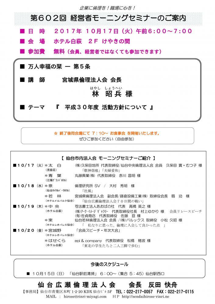 【モーニングセミナー】 2017年 10月17日(火)am6:00〜:画像