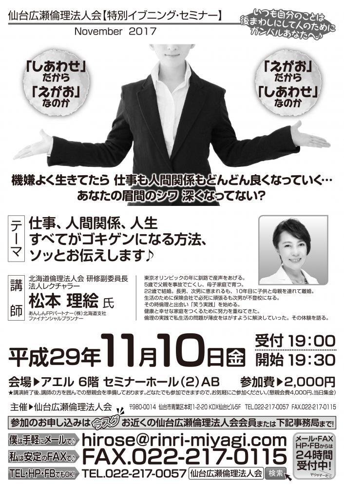 ■   仙台広瀬倫理法人会  特別イブニングセミナー ■
