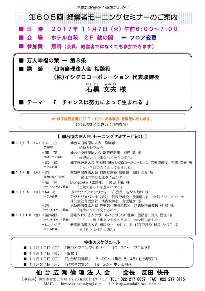 【モーニングセミナー】 2017年 11月7日(火)am6:00〜:画像