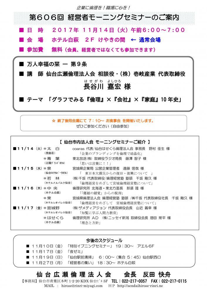 【モーニングセミナー】 2017年 11月14日(火)am6:00~