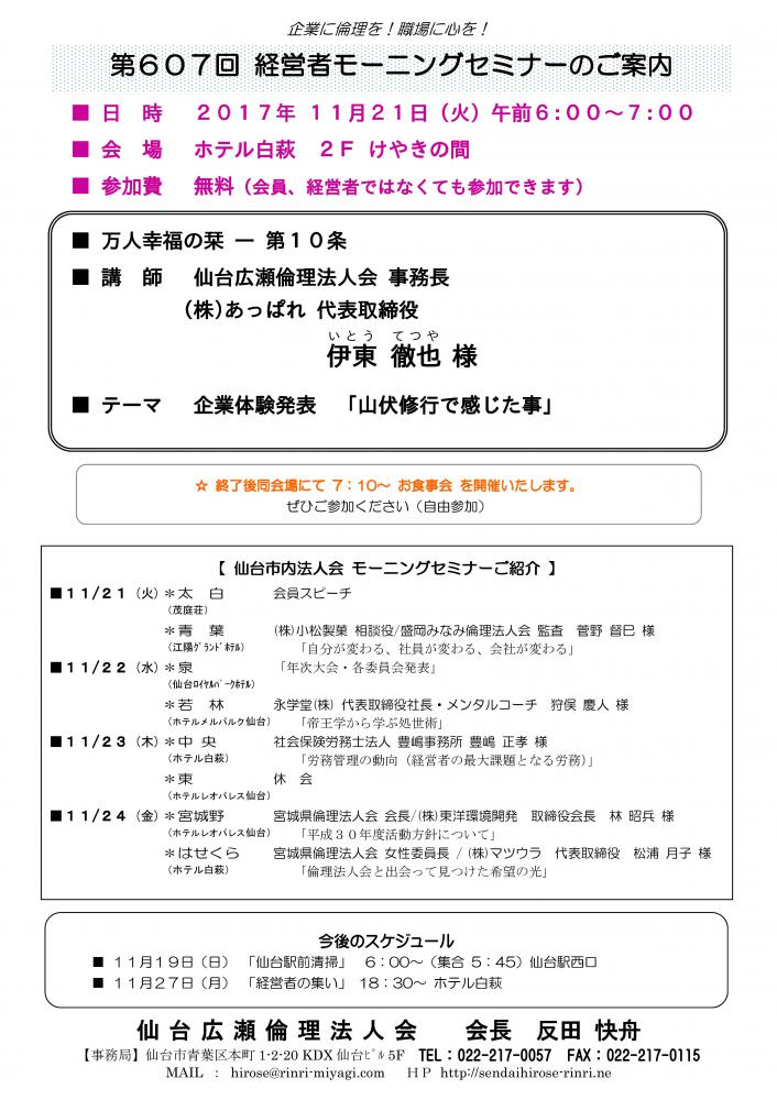 【モーニングセミナー】 2017年 11月21日(火)am6:00~