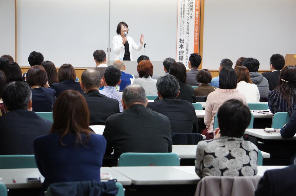 11/10 特別ES 松本理絵氏講演会