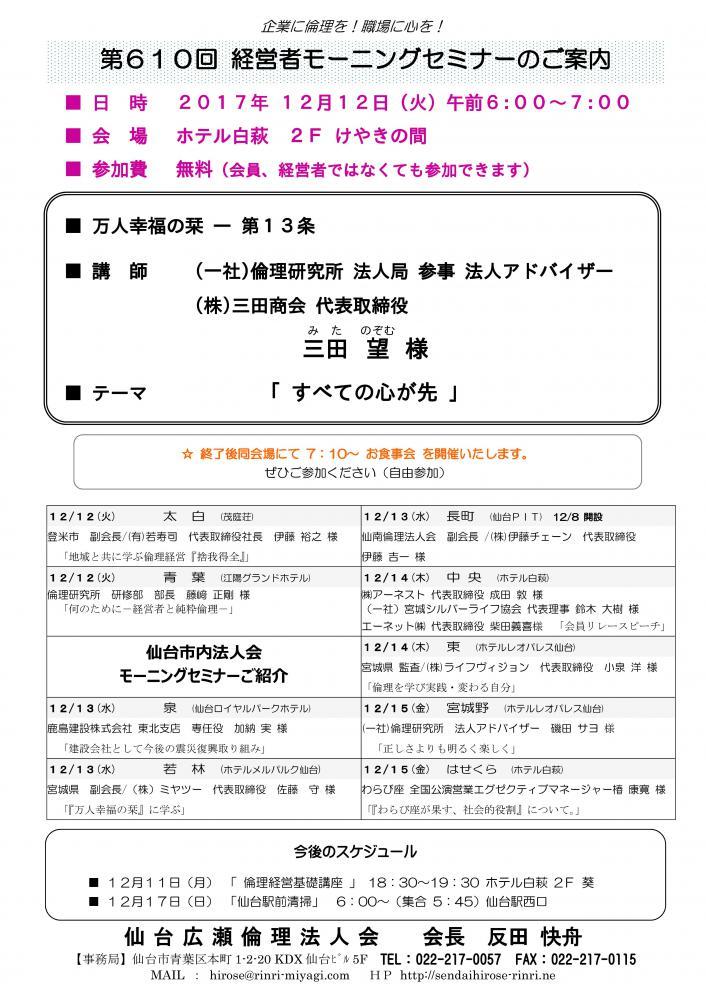 【モーニングセミナー】 2017年 12月12日(火)am6:00〜:画像