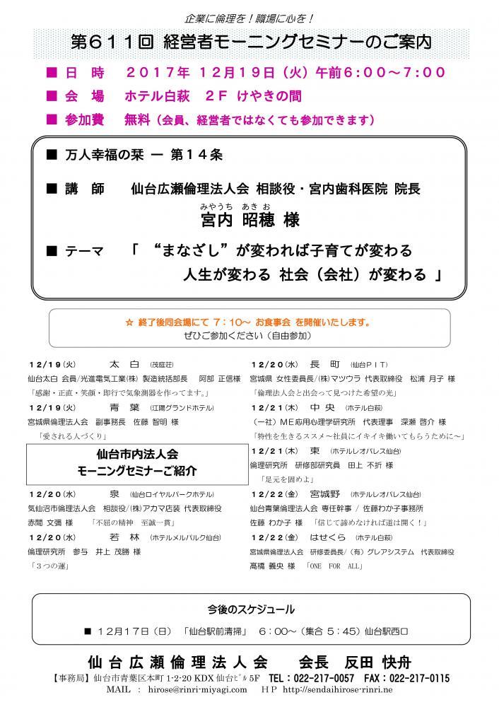 【モーニングセミナー】 2017年 12月19日(火)am6:00〜:画像
