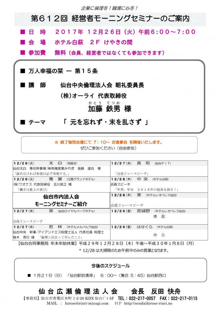 【モーニングセミナー】 2017年 12月26日(火)am6:00〜:画像