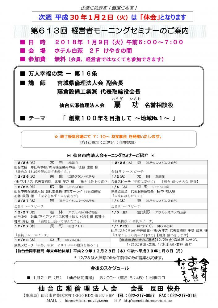 次週1月2日「休会」・【新年モーニングセミナー】 2018年 1月9日(火)am6:00〜:画像