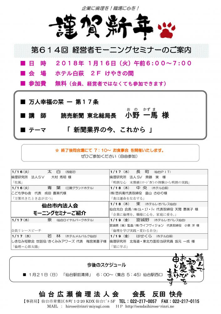 【モーニングセミナー】 2018年 1月16日(火)am6:00~
