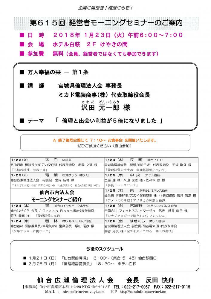【モーニングセミナー】 2018年 1月23日(火)am6:00〜:画像