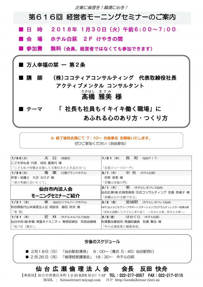 【モーニングセミナー】 2018年 1月30日(火)am6:00〜:画像