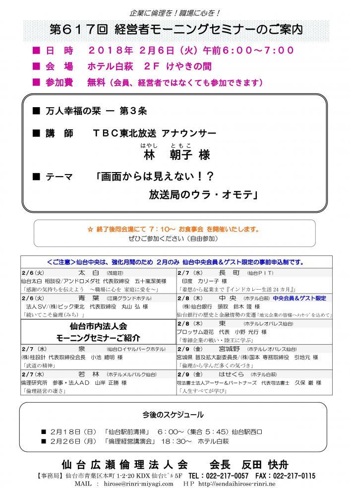 【モーニングセミナー】 2018年 2月6日(火)am6:00〜:画像