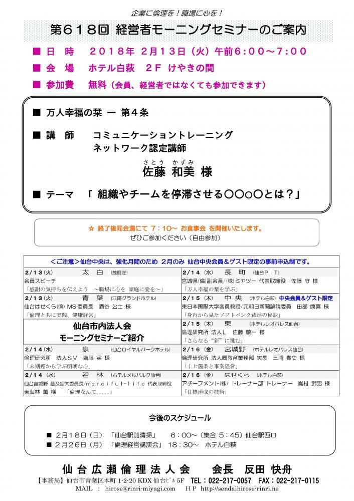 【モーニングセミナー】 2018年 2月13日(火)am6:00~