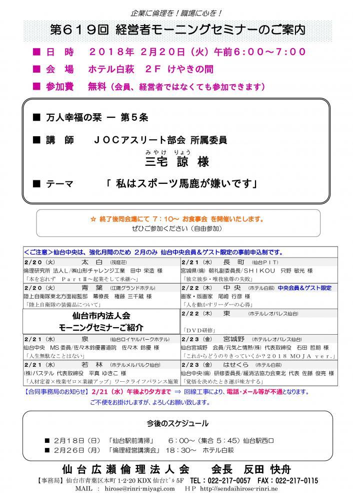 【モーニングセミナー】 2018年 2月20日(火)am6:00~