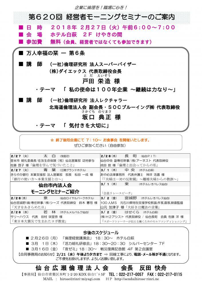 【モーニングセミナー】 2018年 2月27日(火)am6:00〜:画像