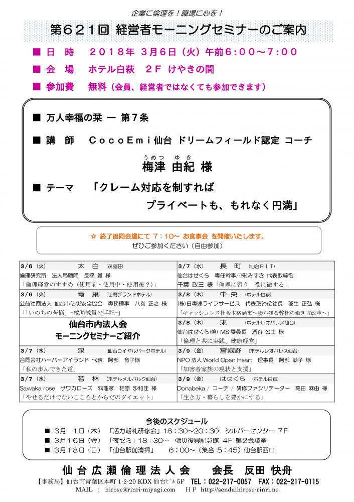 【モーニングセミナー】 2018年 3月6日(火)am6:00〜:画像