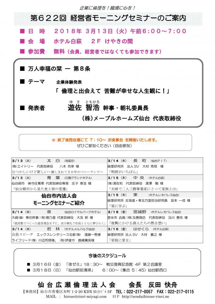 【モーニングセミナー】 2018年 3月13日(火)am6:00〜:画像