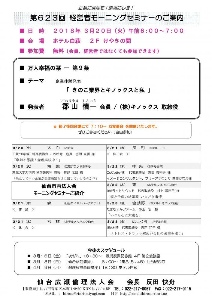 【モーニングセミナー】 2018年 3月20日(火)am6:00~