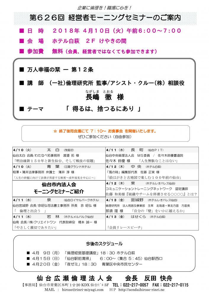 【モーニングセミナー】 2018年 4月10日(火)am6:00〜:画像