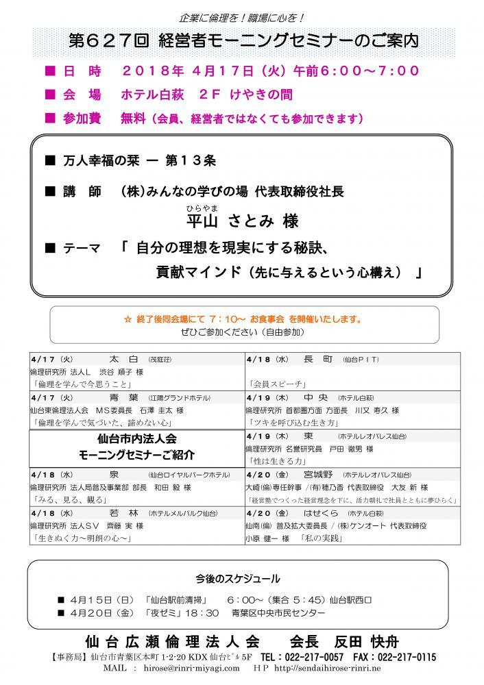 【モーニングセミナー】 2018年 4月17日(火)am6:00〜:画像