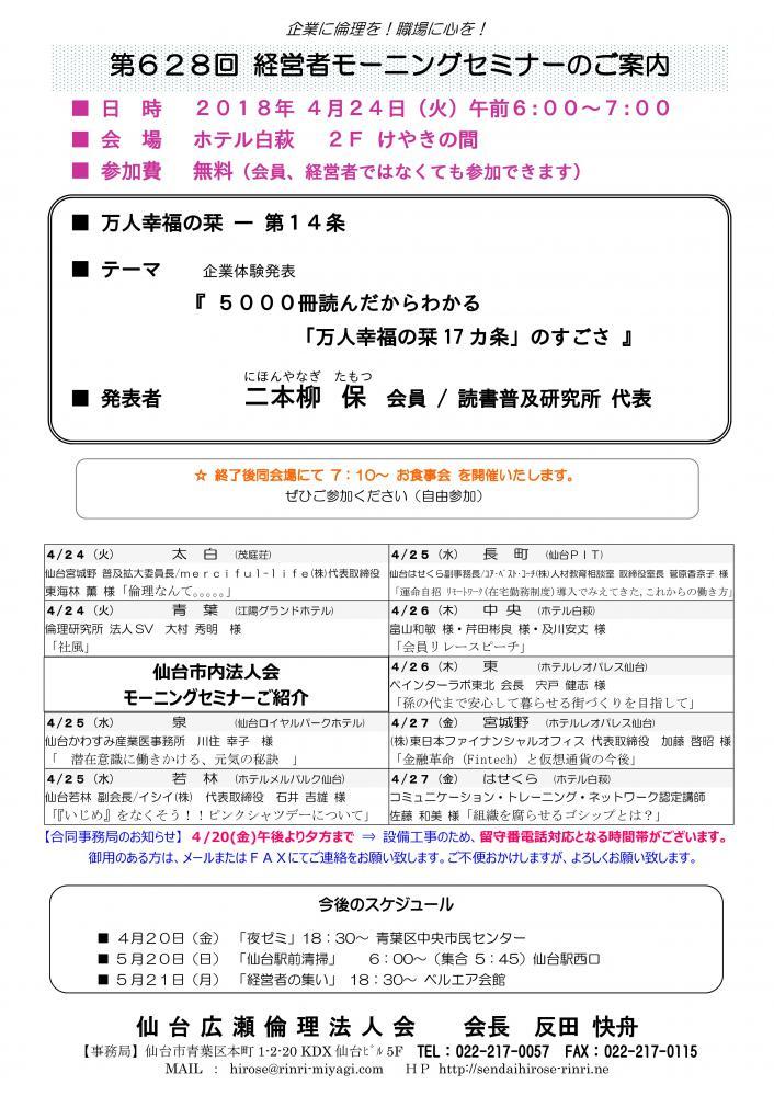 【モーニングセミナー】 2018年 4月24日(火)am6:00〜:画像