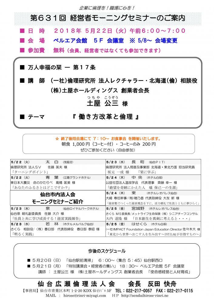 【モーニングセミナー】 2018年 5月22日(火)am6:00〜:画像