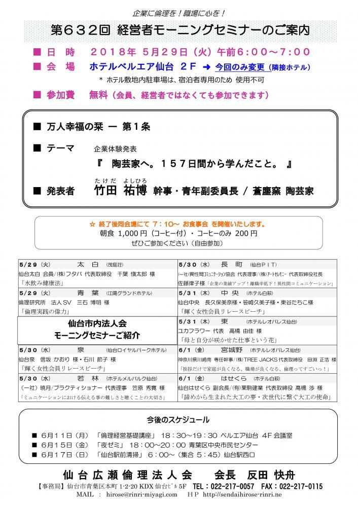 【モーニングセミナー】 2018年 5月29日(火)am6:00~