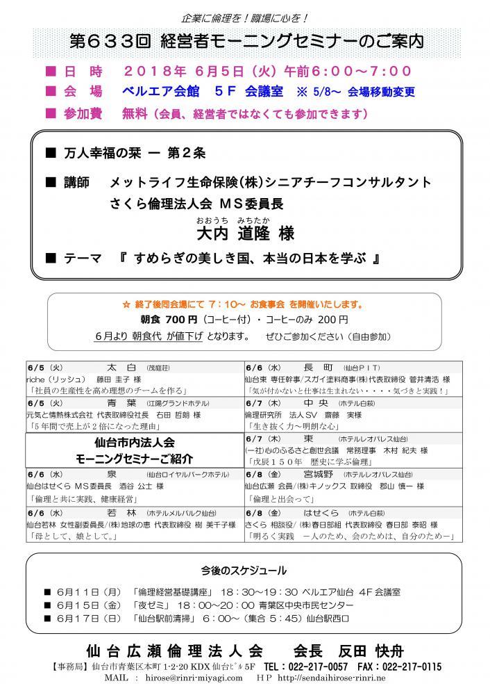 【モーニングセミナー】 2018年 6月5日(火)am6:00~