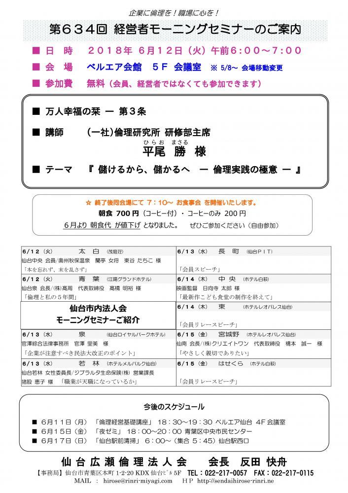 【モーニングセミナー】 2018年 6月12日(火)am6:00〜:画像