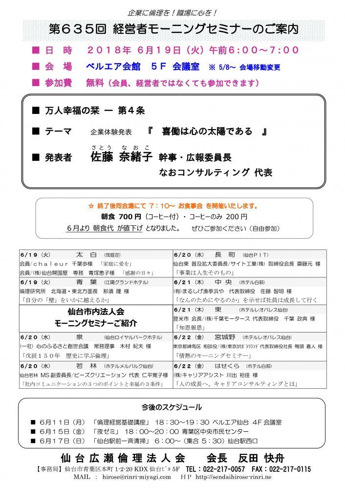 【モーニングセミナー】 2018年 6月19日(火)am6:00〜:画像
