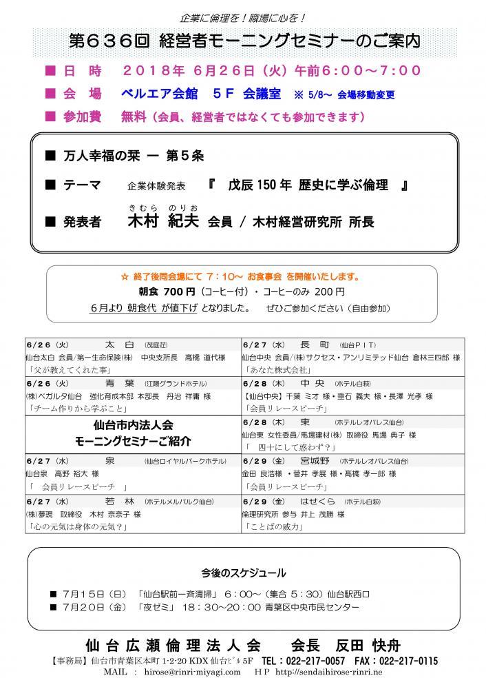 【モーニングセミナー】 2018年 6月26日(火)am6:00~