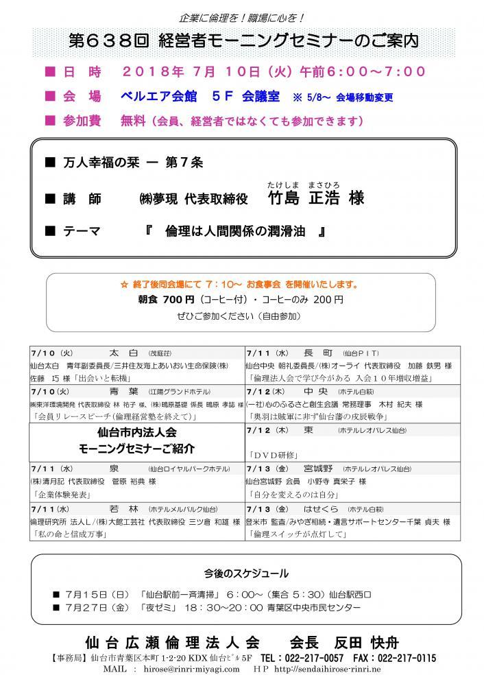 【モーニングセミナー】 2018年 7月10日(火)am6:00~