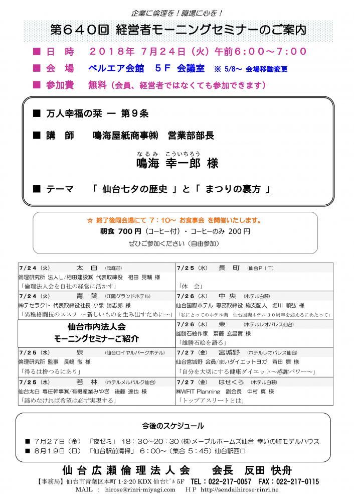【モーニングセミナー】 2018年 7月24日(火)am6:00〜:画像