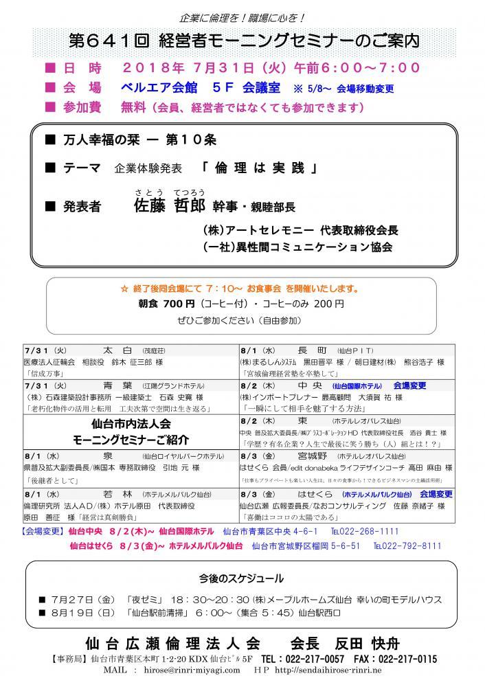 【モーニングセミナー】 2018年 7月31日(火)am6:00~