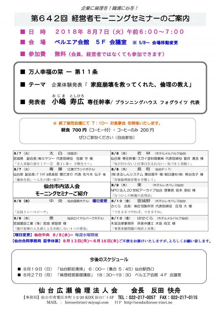 【モーニングセミナー】 2018年 8月7日(火)am6:00~