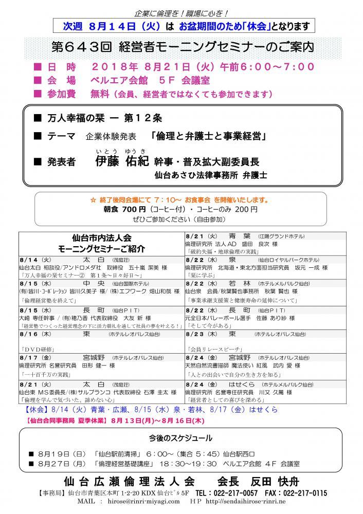 8月14日(火)休会・【モーニングセミナー】 2018年 8月21日(火)am6:00~