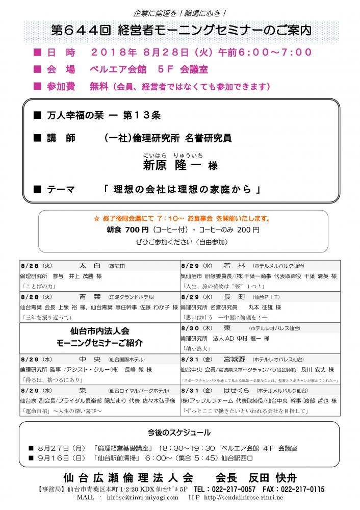 【モーニングセミナー】 2018年 8月28日(火)am6:00〜:画像