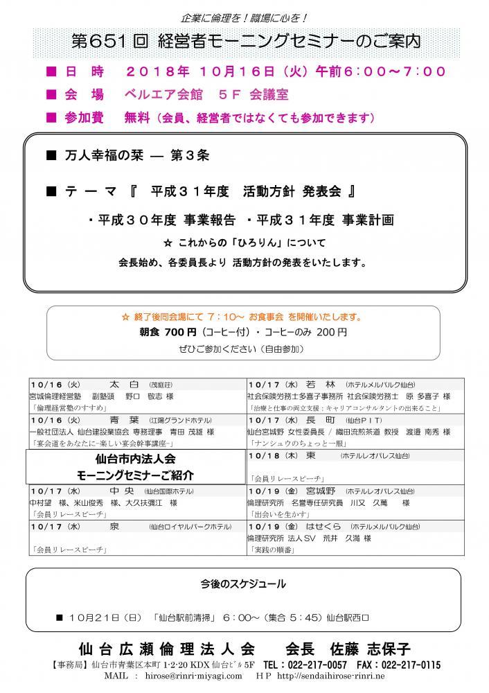 【モーニングセミナー】 2018年 10月16日(火)am6:00〜:画像